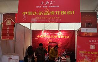 天然子热茶品牌开创者亮相2015商丘食博会