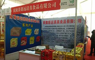 民权县铭远清真食品在2015中国商丘食品博览会大放异彩
