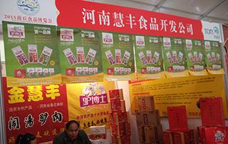 河南慧丰食品开发公司在2015中国商丘食品博览会上隆重招商