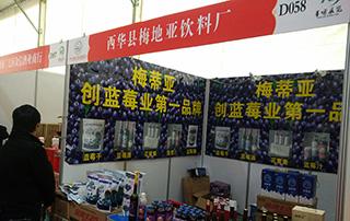 西华县梅地亚饮料厂亮相2015商丘食博会