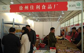 徐州佳利食品厂在2015商丘食博会上隆重招商
