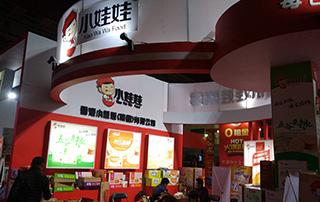 香港小娃娃有限公司在2015商丘食博会上隆重招商