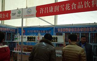 许昌康润雪花食品饮料有限公司亮相2015商丘食博会
