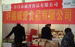 许昌市诚誉食品有限公司参加2015商丘食品博览会