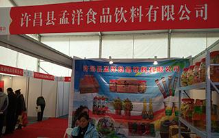 许昌县萌洋食品饮料有限公司在2015商丘食博会上隆重招商
