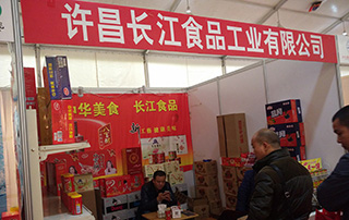 许昌长江食品工业有限公司参加2015商丘食品博览会