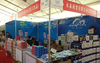 永泰商贸有限公司参加2015商丘食品博览会