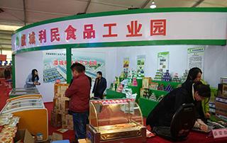 虞城利民食品工业园亮相2015商丘食博会