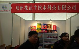 郑州花花牛饮水科技有限公司亮相2015商丘食博会