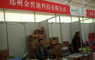 郑州金窖池科技有限公司2015商丘食品博览会展位风采