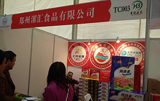 郑州漯汇食品有限公司参加2015商丘食品博览会