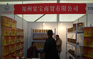 郑州宴宝商贸有限公司在2015商丘食博会上隆重招商