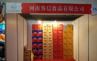 河南客信食品有限公司在2015中国商丘食品博览会上隆重招商