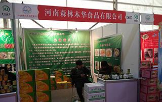 河南森林木华食品有限公司在2015中国商丘食品博览会大放异彩