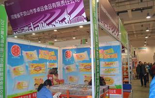 河南省平顶山市卓远食品有限责任公司在济南糖酒会