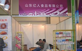山东亿人食品有限公司在济南糖酒会