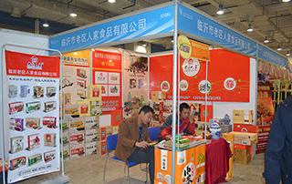 临沂市老区人家食品有限公司在2015济南糖酒会上隆重招商