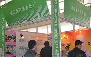 博山怡青源食品厂亮相第九届济南糖酒会