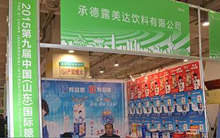 承德露美达饮品有限公司2015第九届济南糖酒会展位风采