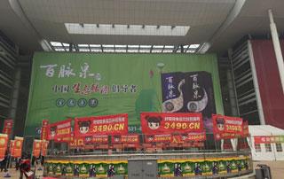 强势的宣传也让人们记住了3490.CN好妞妞食品饮料招商网的美名