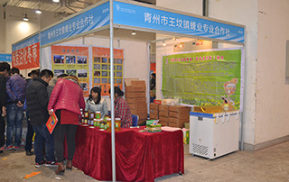 青州市王坟镇蜂业专业合作社参加2015济南秋季糖酒会