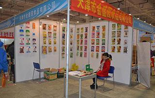 天津市金盛园食品有限公司参加2015济南秋季糖酒会