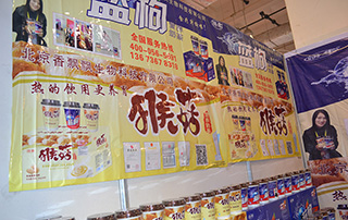 北京香飘飘猴菇奶茶在第九届山东秋季糖酒会上招商