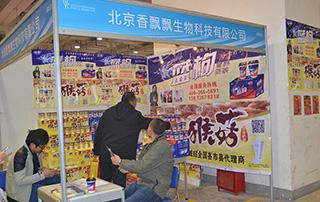 北京香飘飘生物科技有限公司参加2015年第九届山东糖酒会