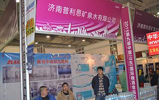 济南普利思矿泉水有限公司在2015年山东秋季糖酒会现场招商