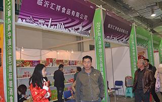 临沂汇祥食品有限公司在2015山东秋季糖酒会现场招商