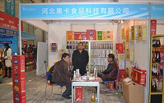 河北黑卡食品科技有限公司在第九届山东秋季糖酒会上招商