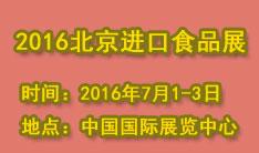 2016第六届中国国际进口食品及饮品博览会