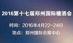 2016第十七届中国(郑州)国际糖酒食品交易会