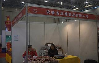 安徽省成德食品有限公司在第11届安徽国际糖酒食品交易会上招商