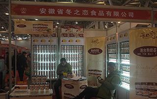 安徽省冬之恋食品有限公司亮相2015合肥秋季糖酒会现场