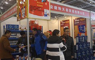 安徽致天易贸易有限公司亮相2015合肥秋季糖酒会现场