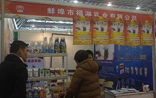蚌埠市福淋乳业有限公司在2015合肥秋季糖酒会上取得了丰硕成果