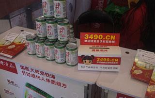 邓老凉茶展位上放着好妞妞招商网发放的名片盒