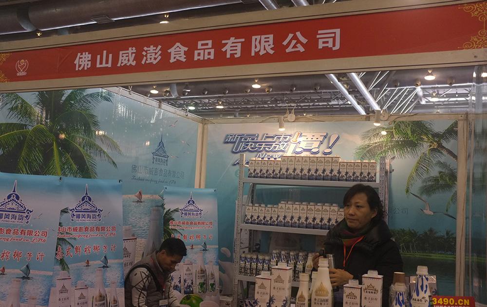 佛山威澎食品有限公司在2015合肥秋季糖酒会现场招商