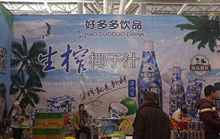 好多多饮品在2015合肥秋季糖酒会上取得了丰硕成果