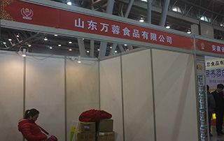 山东万蓉食品有限公司参加2015第11届合肥糖酒会