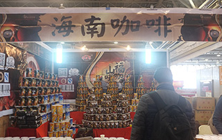 山福咖啡在第11届安徽糖酒会隆重招商