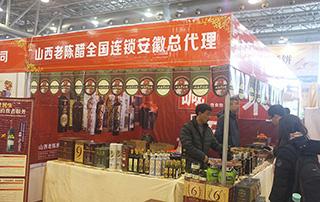 山西老陈醋全国连锁安徽总代理参加2015第11届合肥糖酒会