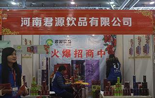 君源饮品有限公司在2015合肥秋季糖酒会上取得了丰硕成果
