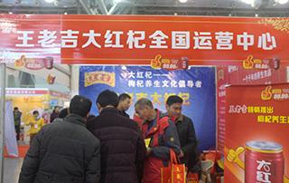 王老吉大红杞全国运营中心亮相2015合肥秋季糖酒会