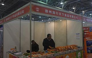徐州涛行天下食品有限公司参加2015安徽秋季糖酒会