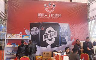 湖南太子奶集团在2015合肥秋季糖酒会现场招商