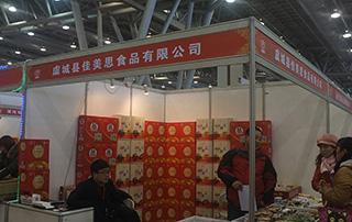 虞城县佳美思食品有限公司参加2015安徽秋季糖酒会