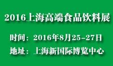 FBIC2016上海国际高端食品饮料展览会