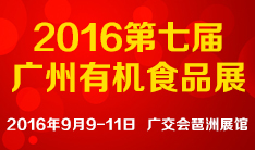 IOF2016第七届中国(广州)国际天然有机食品展览会